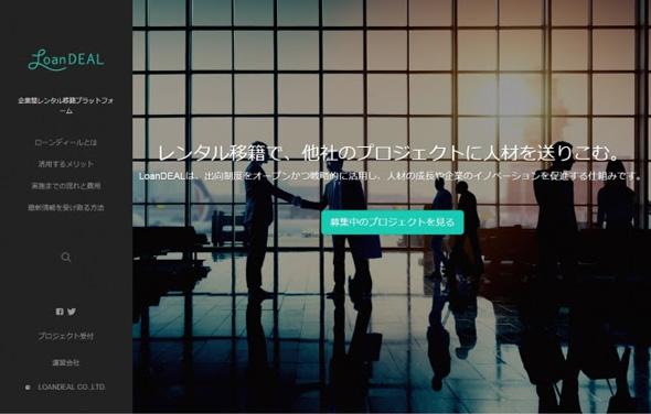"""ベンチャーニュース:出向制度もオープン化、企業間で人材の""""レンタル移籍""""ができる新サービス"""