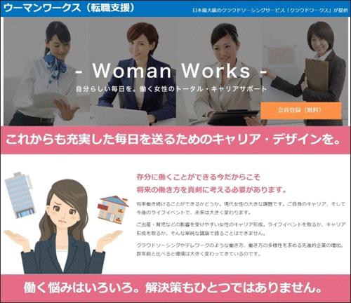 クラウドワークス、女性向け人材紹介事業「ウーマンワークス」を開始