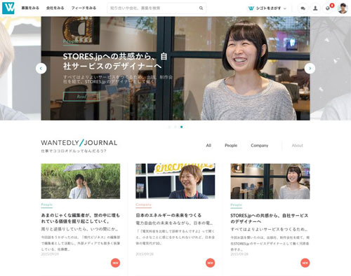 Wantedlyが働く面白さを伝えるメディア「WANTEDLY JOURNAL」を公開