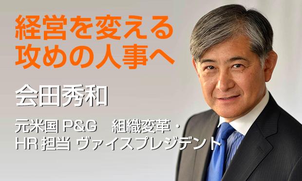 元米国P&G会田秀和氏が語る「経営を変える、攻めの人事へ」―必要なのはリーダーの危機感と新しい成功モデル