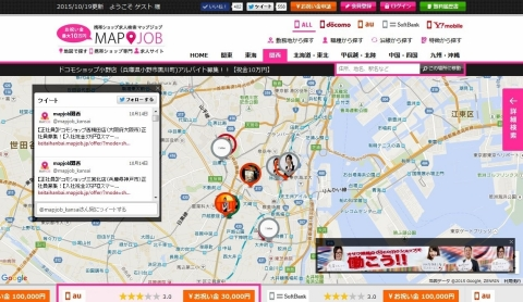 携帯ショップ求人サイト 日本一を目指すマップジョブmapjob リニューアルオープン: マイスター株式会社