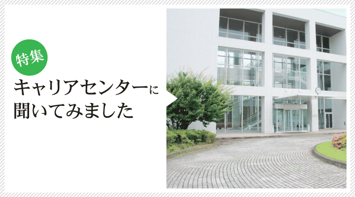 【前編】中堅・中小企業は大学キャリアセンターとの結びつきを強化せよ!