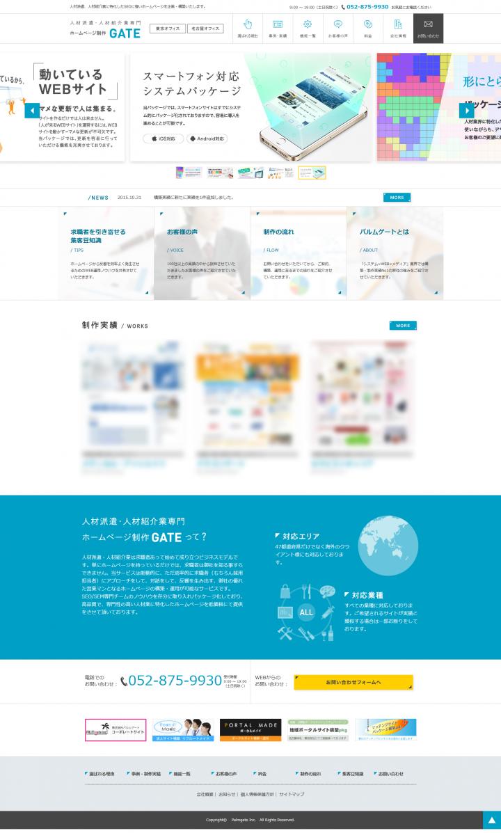 人材派遣、人材紹介業に特化したホームページ制作サービスを提供開始