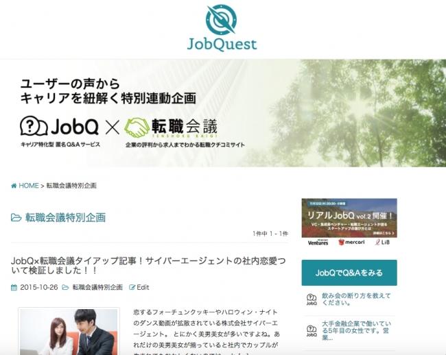 キャリアに特化したQ&Aサービス「JobQ」、転職クチコミサービスの「転職会議」と共同でのコンテンツ作成を開始 ~キャリア選択における個人間での情報交換をもっと当たり前に~