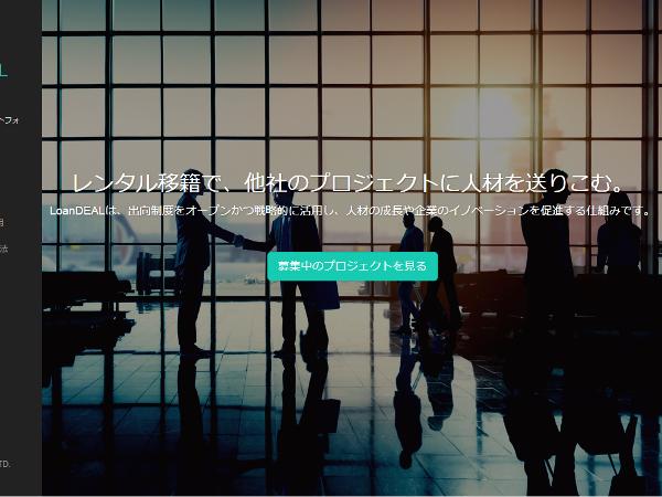 【Interview】出向制度を有効活用!企業間のレンタル移籍を可能にする人材プラットフォームとは?