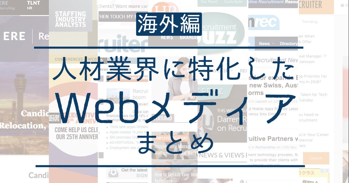 人材業界に特化したWebメディアまとめ【海外編】