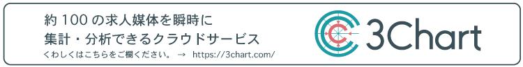 3chart_banner