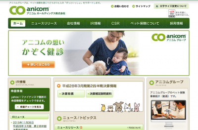 アニコムグループ、獣医療に特化した求人サイトをオープン
