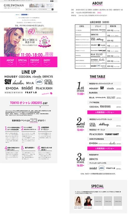 アパレル業界就業志望者向けに新たな就職活動イベント「TOKYOオシャレJOB 2015」 開催決定 -日本最大級アパレル業界求人サイト「ガールズウーマン」