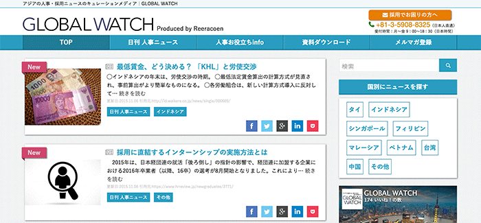 求人票や内定通知書の雛形も配布! アジア×人事のキュレーションメディア「GLOBAL WATCH」
