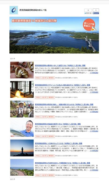 日本最大級の求人検索エンジン「スタンバイ」で鹿児島県長島町が地方創生人材を公募