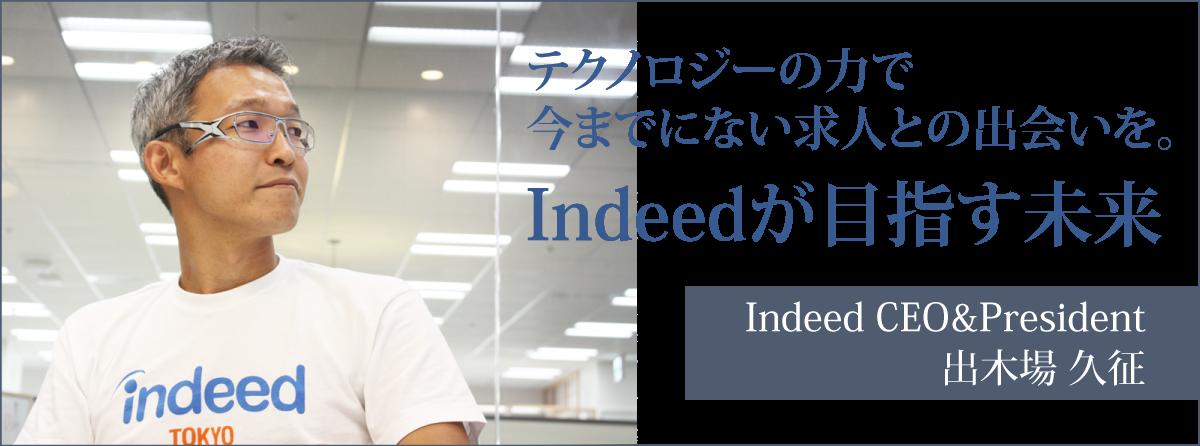 indeed_1