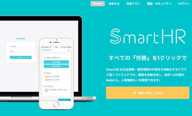 デモ版で約200社が利用した注目サービス人事労務管理をスマート化する「SmartHR」が正式リリース