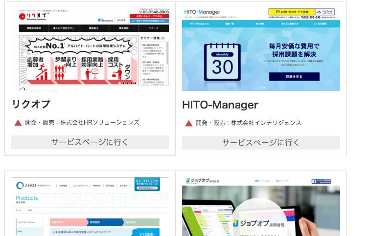 日本でも注目!?採用の多様化で注目を集める、採用管理システム(ATS)をピックアップ