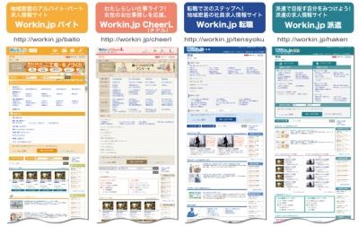 株式会社廣済堂求人情報サービス「Workin.jp(ワーキン)」に「バイト」「CheerL(チアル/女性向け)」「転職」「派遣」に特化した求人専門サイトを2015年12月21日(月)オープン!