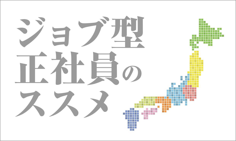 日本型雇用システムの変容と問題解決への処方箋