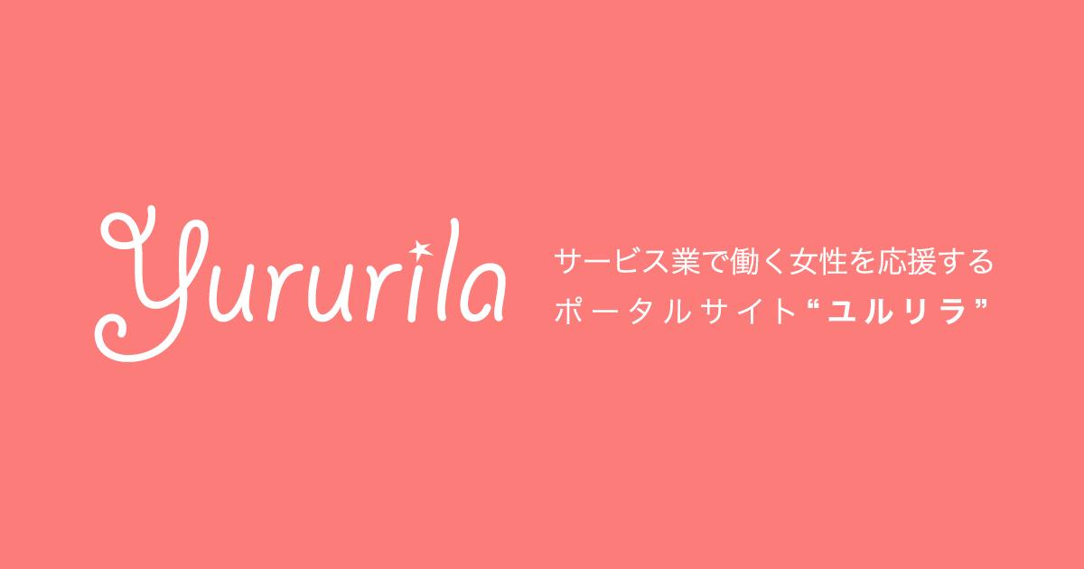 サービス業でがんばる女性を応援するポータルサイト「Yururila」が、第2回ゆるりランナウェイのイベントを開催