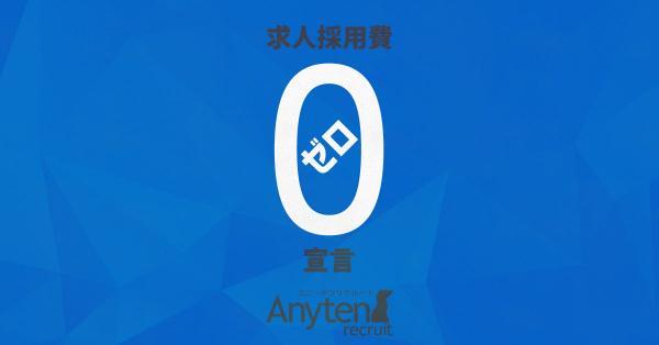 掲載無料、採用費無料の完全無料求人サイト『AnytenRecruit(エニーテンリクルート)』リリースのお知らせ