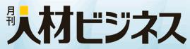 ハローワーク、求職情報の提供サービスを実施厚労省