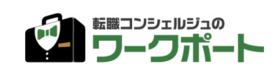 2月より新セミナー『はじめての転職応援セミナー in東京』開催決定。 転職未経験者の不安や疑問を転職コンシェルジュが解決!