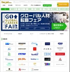 グローバル人材転職フェアDaijob Go Global Career Fair@大手町