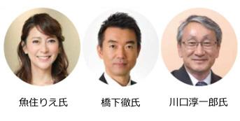 日本最大級の転職イベント「doda転職フェア」初の4日間開催 〜400社以上の積極採用企業が参加、前大阪市長 橋下徹氏の講演も〜