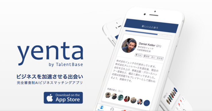 完全審査制のビジネス向けマッチングアプリyentaは、人工知能が毎日おすすめユーザーを10名紹介