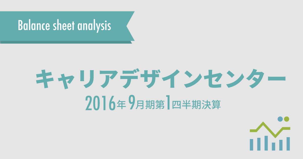 株式会社キャリアデザインセンターの決算分析 ( 2016年9月期第1四半期決算 )