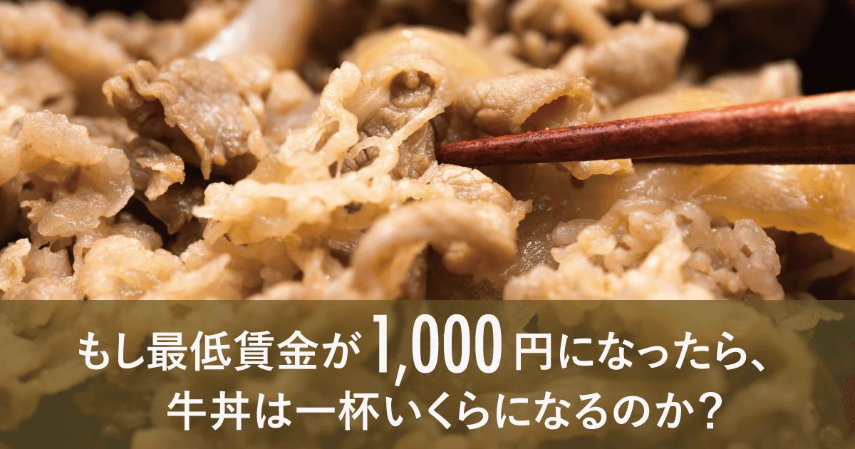 もし最低賃金が1,000円になったら、牛丼は一杯いくらになるのか?