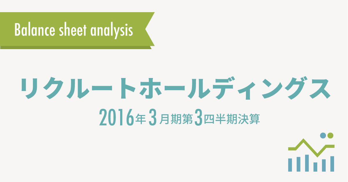 株式会社リクルートホールディングスの決算分析(2016年3月期第3四半期)