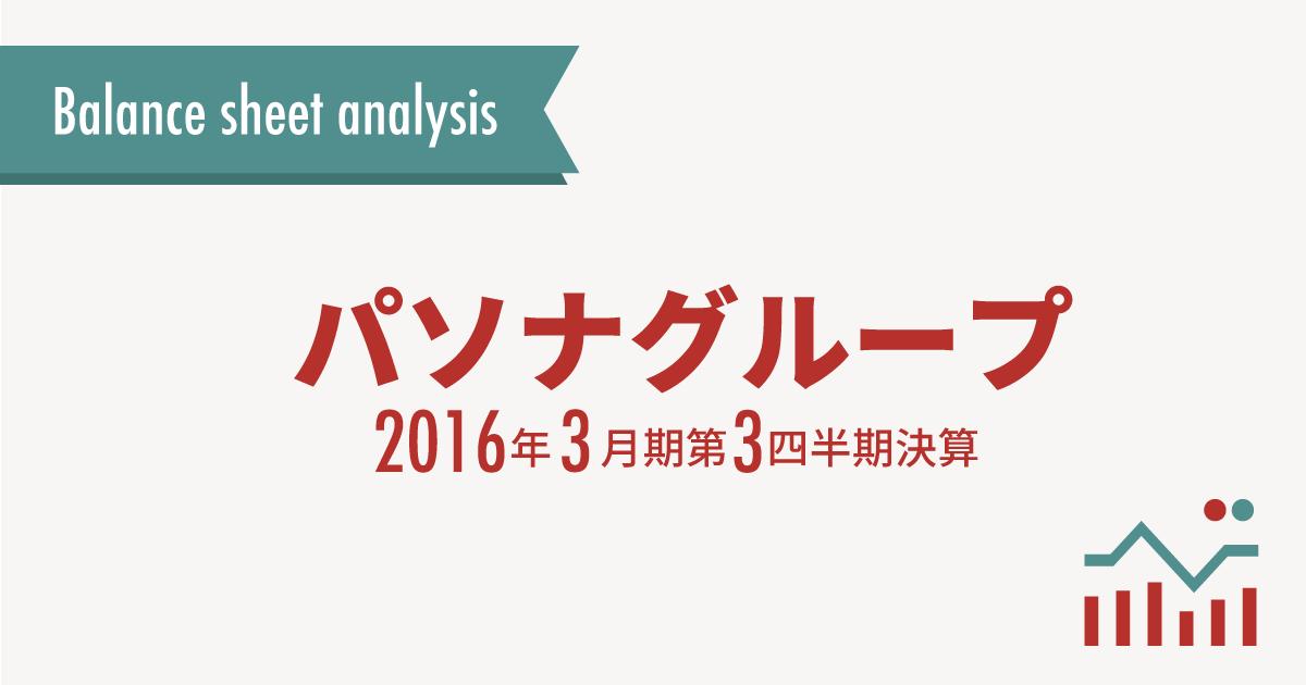 株式会社パソナグループの決算情報分析(2016年5月期第二四半期)