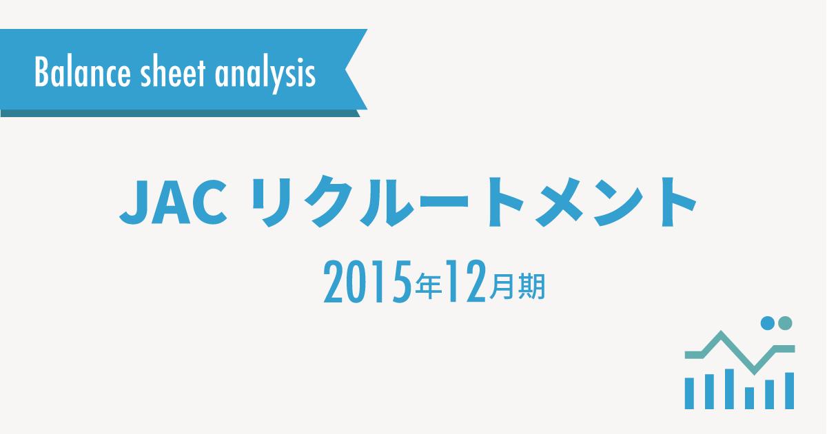 株式会社JACリクルートメントの決算分析(2015年12月期)