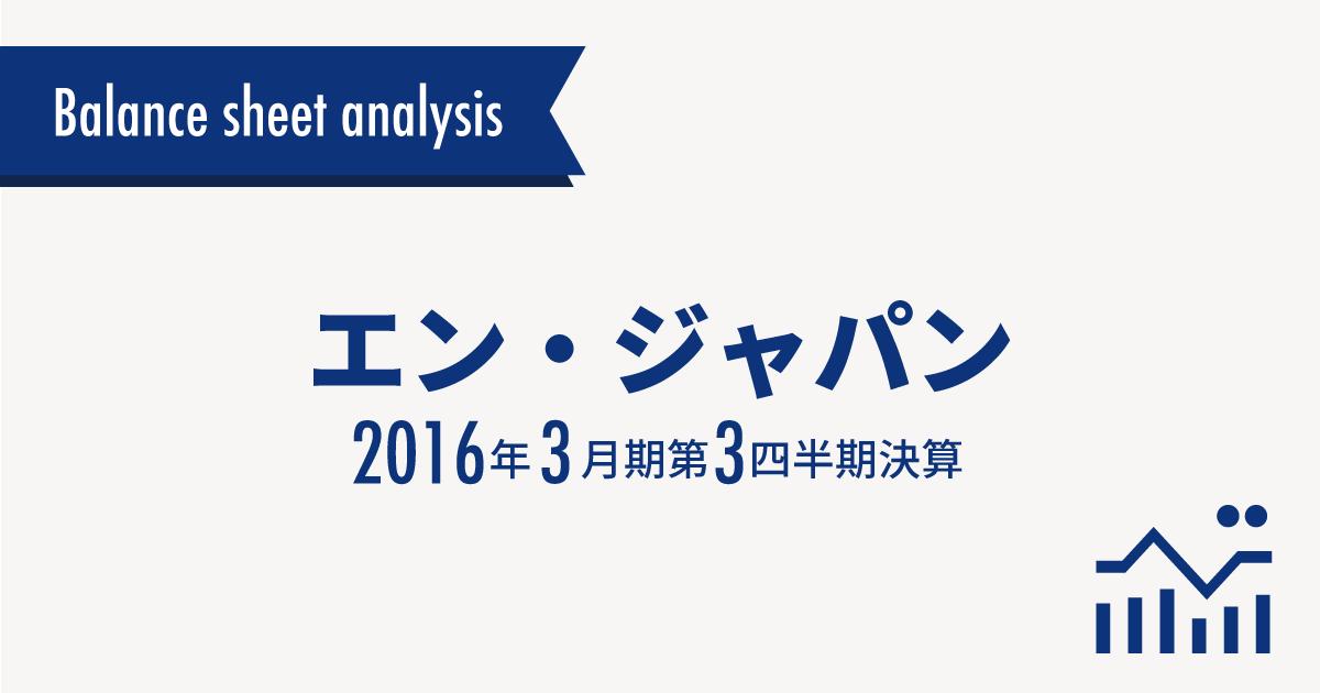 3分でざっくり!エン・ジャパン 2016年3月期 第3四半期決算説明会資料分析