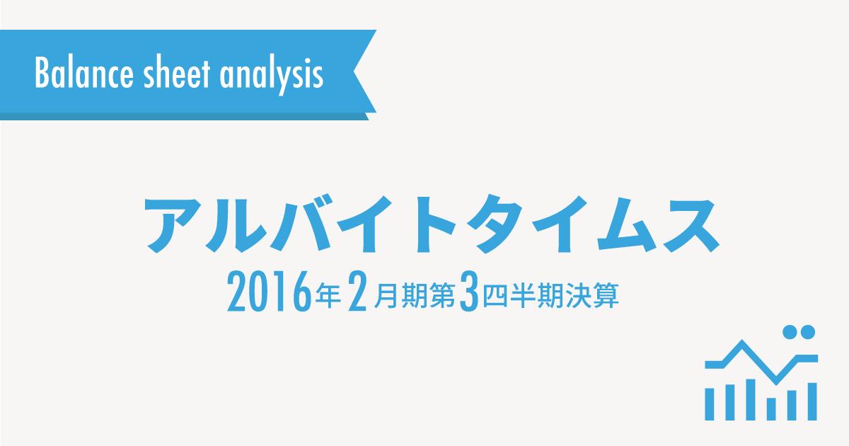 アルバイトタイムス最新決算(2016年2月期第3四半期)