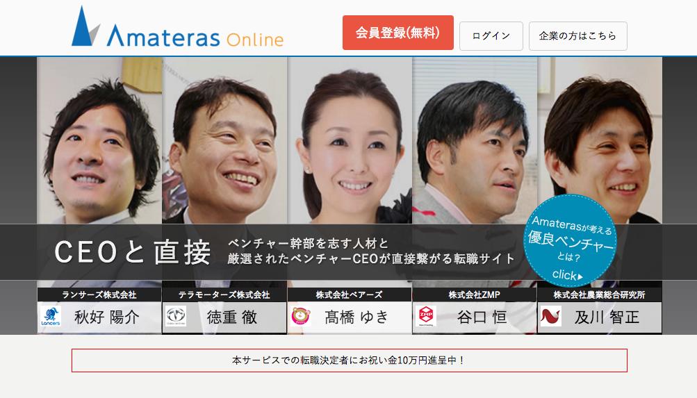 スタートアップのCEOと直接つながる転職サイト「Amateras Online」が好調な理由