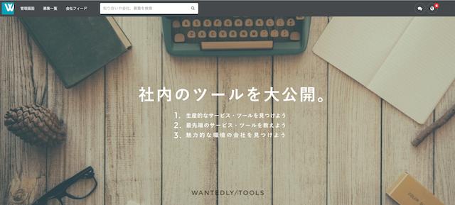 ウォンテッドリー、社内で利用するツールをシェアする口コミ機能「Wantedly Tools」を開始