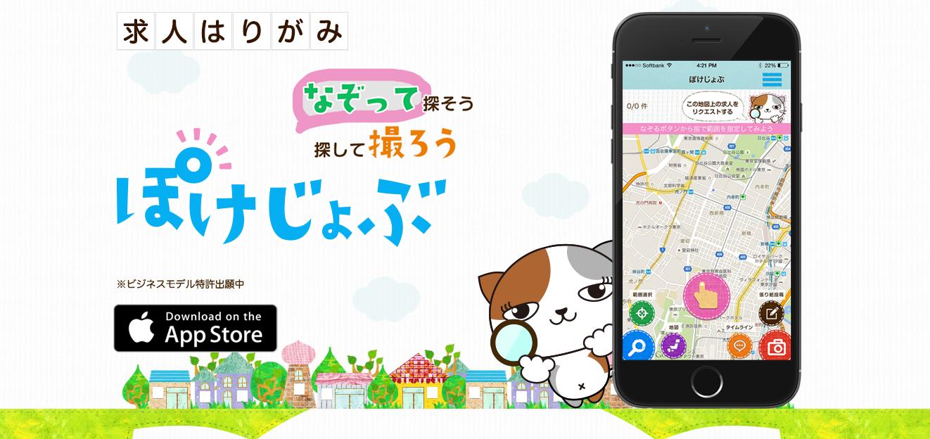 新感覚求人アプリ『ぽけじょぶ』  株式会社ジーユーの   全国約 350 店舗の求人情報の掲載を開始