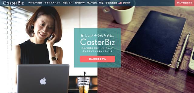 オンラインで各種サービスをリプレイスするーーキャスターの中川祥太が開拓する人材業界の未来 [THE BRIDGE FES]