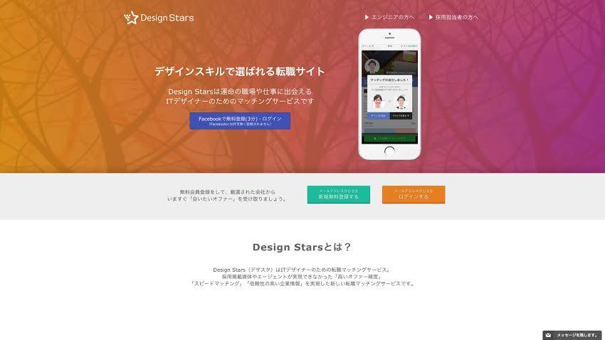 ITデザイナーに特化した転職サービス「Design Stars」β版をリリース