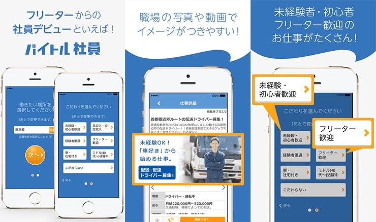 正社員、契約社員の求人情報アプリ「バイトル社員」iOS版リリース