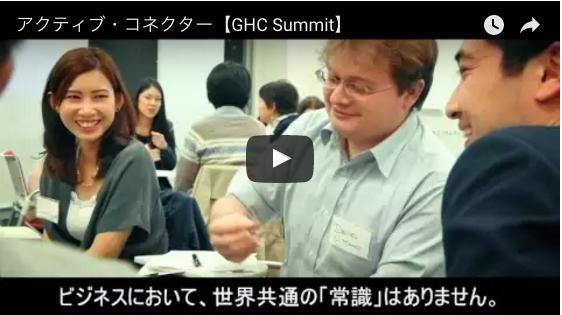 グローバル人材セミナー GHC Summit # 002 「多文化を活かす環境とは:外国人が直面したワークライフバランス」