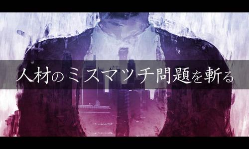 【PR】人材ミスマッチが世界最悪の日本。何が問題か