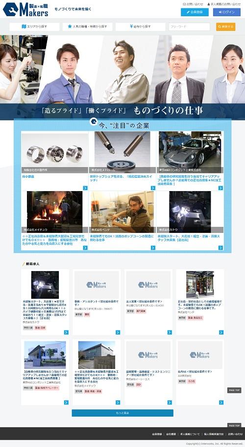 日本最大級の仕事情報まとめサイト「Waccle(わっくる)」 Indeedと連携し、『しごとま』として大幅リニューアル