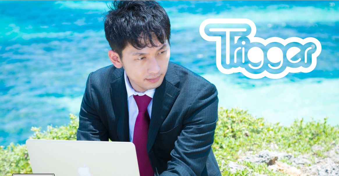 【新しい働き方が集まるワークスタイルメディア - Trigger - β版リリースのお知らせ】