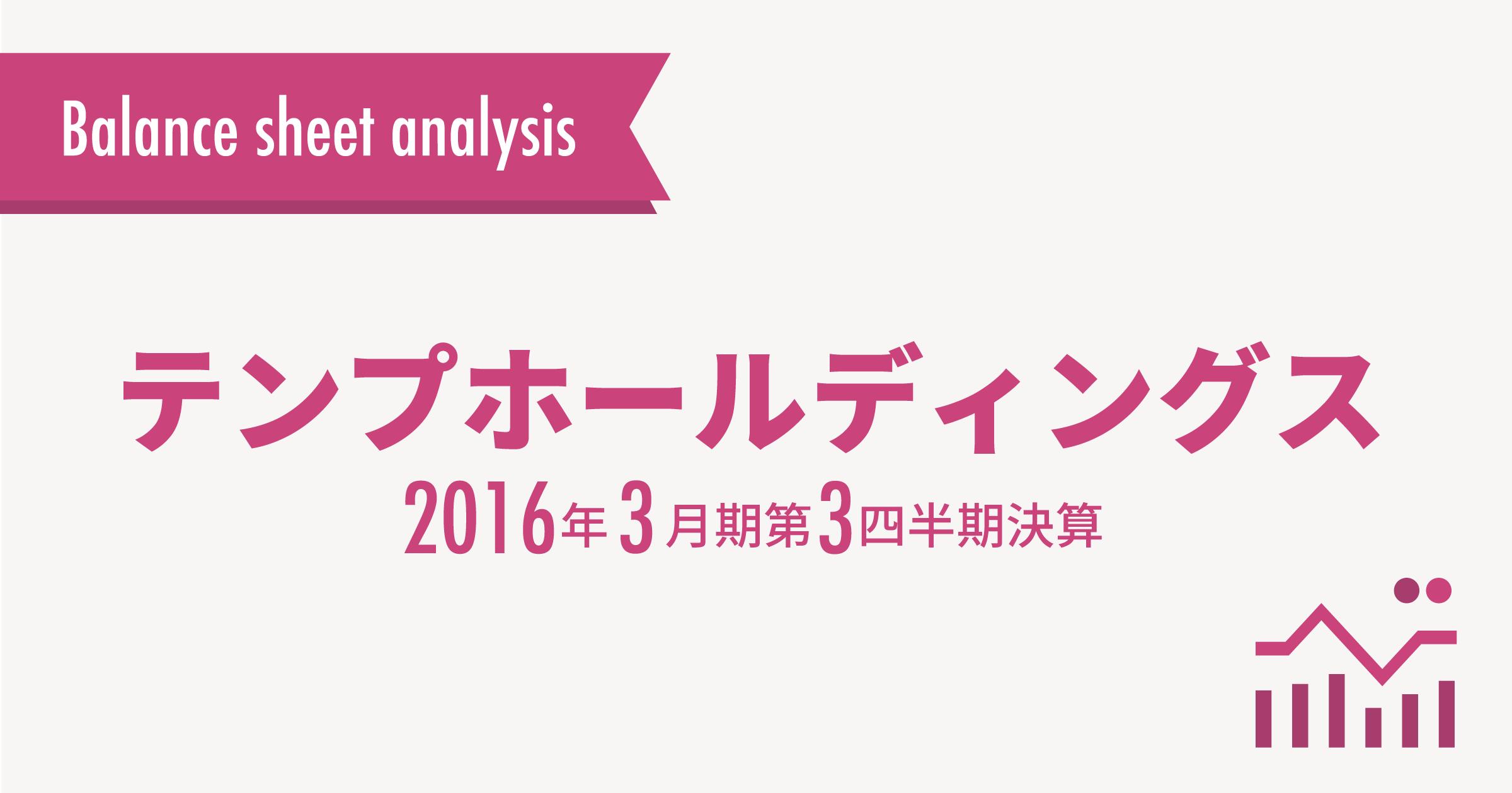 テンプホールディングス決算分析(2016年3月期 第3四半期)