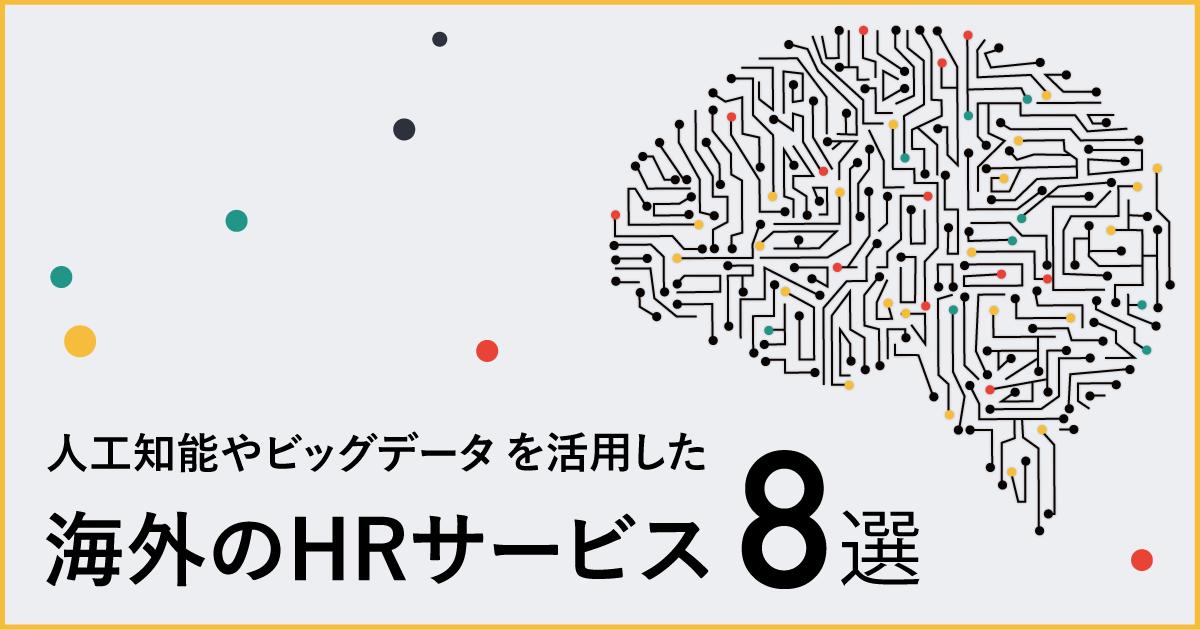 人工知能やビッグデータを活用した海外のHRサービス【8選】