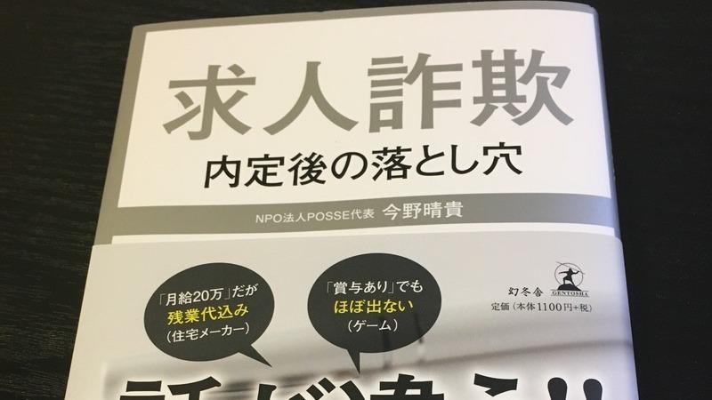 「求人詐欺」時代に噛みしめたいリクルート創業者江副浩正の言葉「求人広告は産業構造を変える」