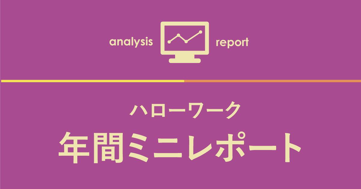 ハローワーク年間ミニレポート【2015年】