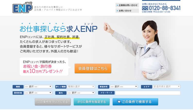 お祝い金と旅行券がもらえる、求人サイトENP(エンプ)をリニューアル