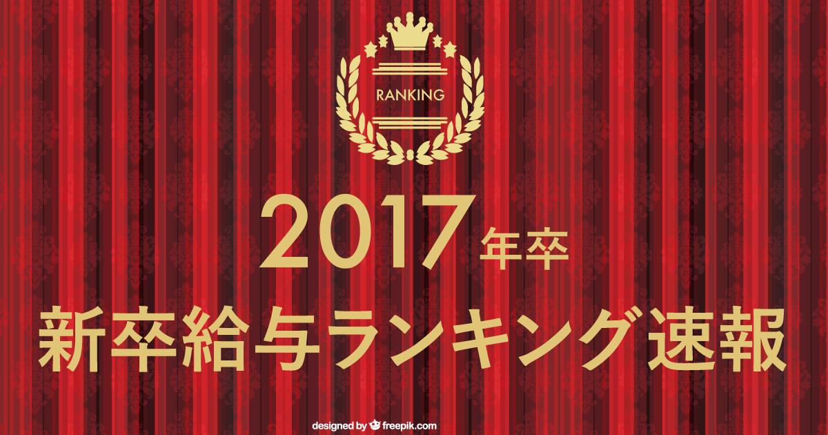 2017年卒 新卒給与ランキング速報【1位は50万円!なんと6社がランクイン!】